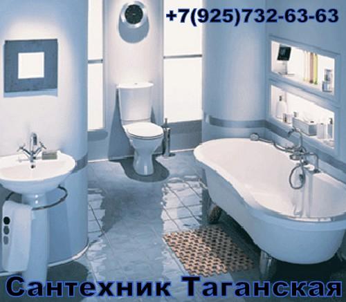 Сантехник Таганская