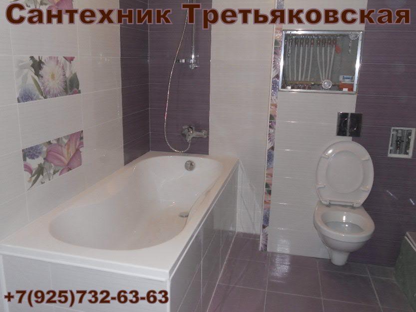 Сантехник Третьяковская