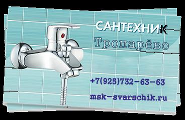 Сантехник Тропарёво