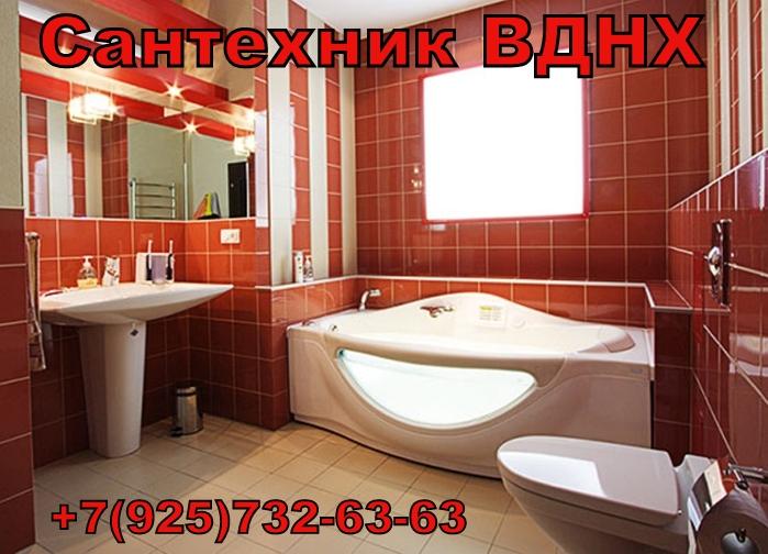 Сантехник ВДНХ