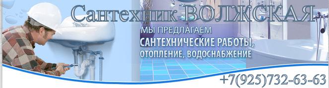 Сантехник Волжская