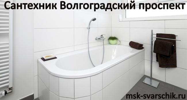 Сантехник м. Волгоградский проспект
