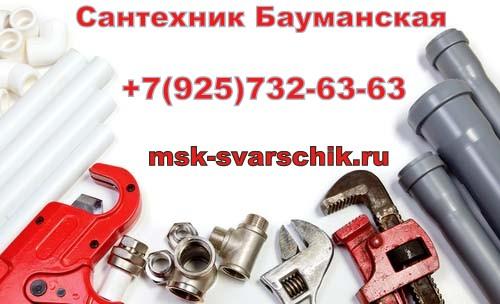 сантехник Бауманская