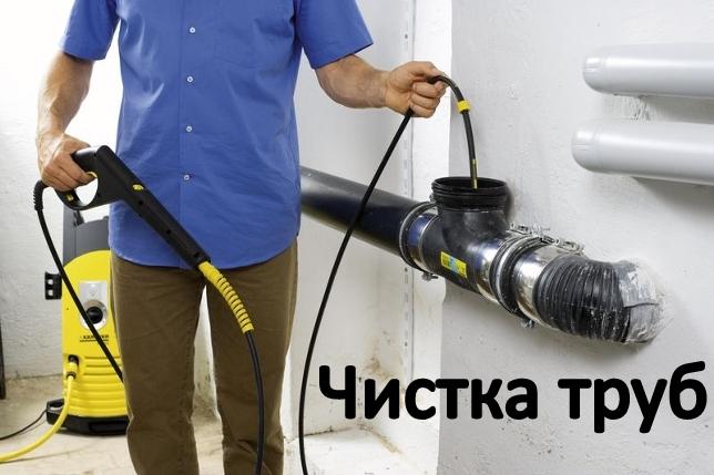 chistka-trub