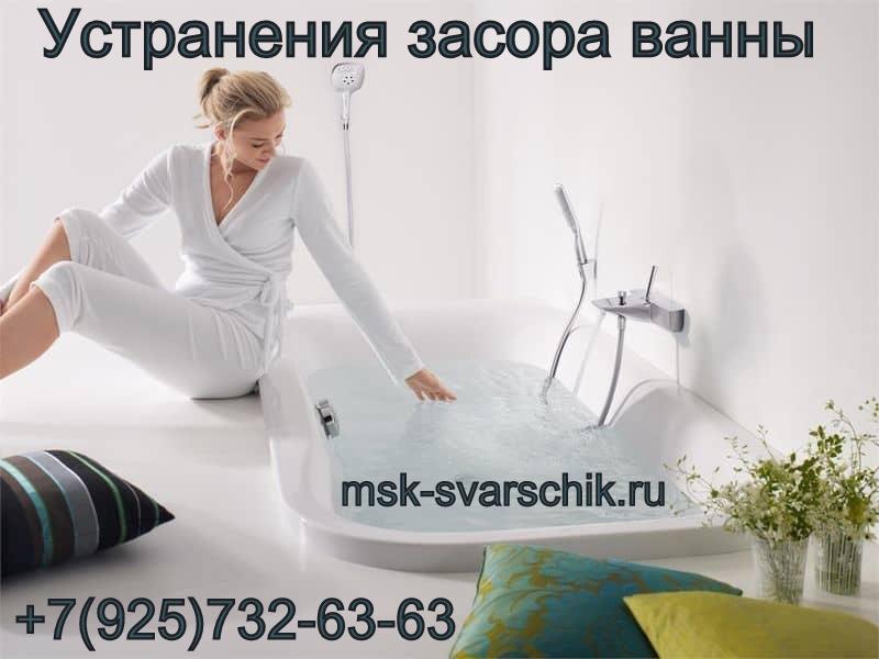 Устранения засора ванны