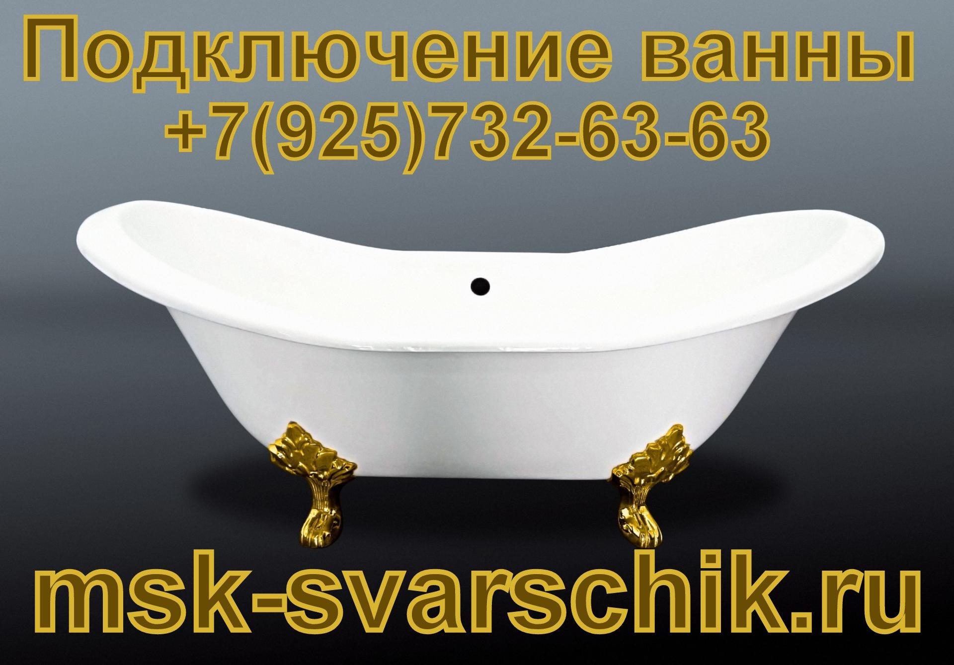 Подключение ванны