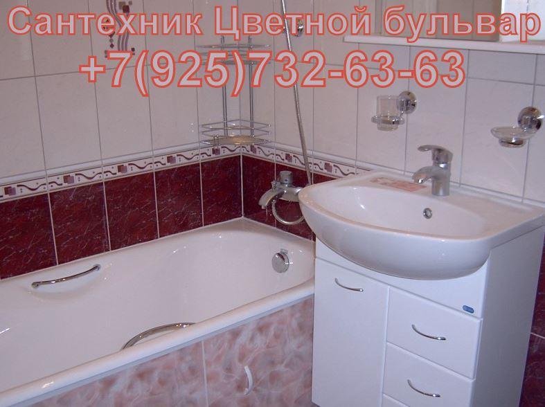 Сантехник метро Цветной Бульвар