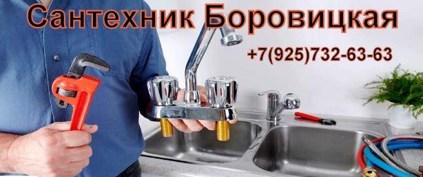 Сантехник Боровицкая