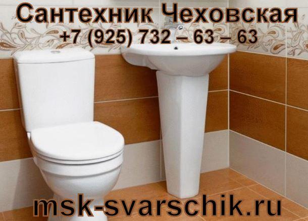Сантехник Чеховская