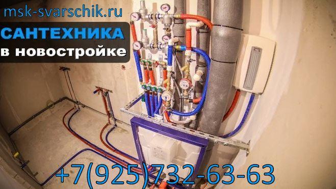 сантехника в новостройках в Москве