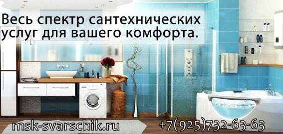 Вызов сантехника в Москве