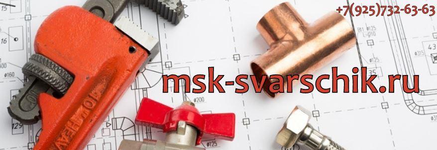 Срочный вызов сантехника на дом круглосуточно в Москве и Московской области
