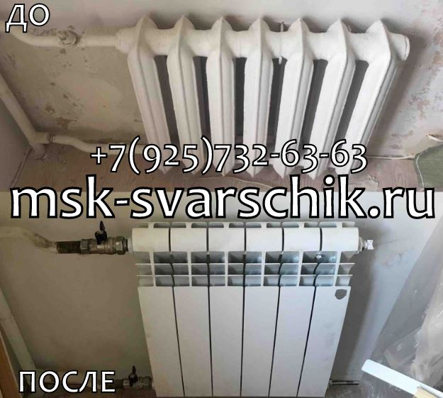 замена радиаторов в ЖК Видный город