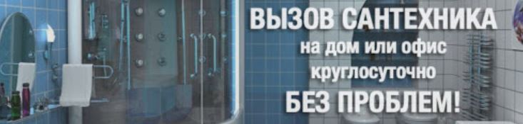 Сантехник по вызову Москва и Московская область круглосуточно