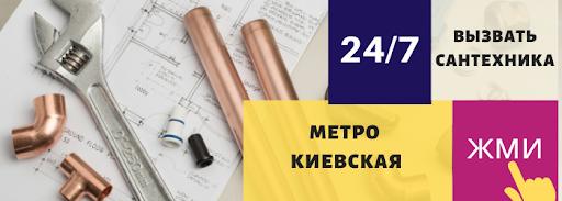 Сантехник Киевская вызов дежурного сантехника в районе метро Киевская